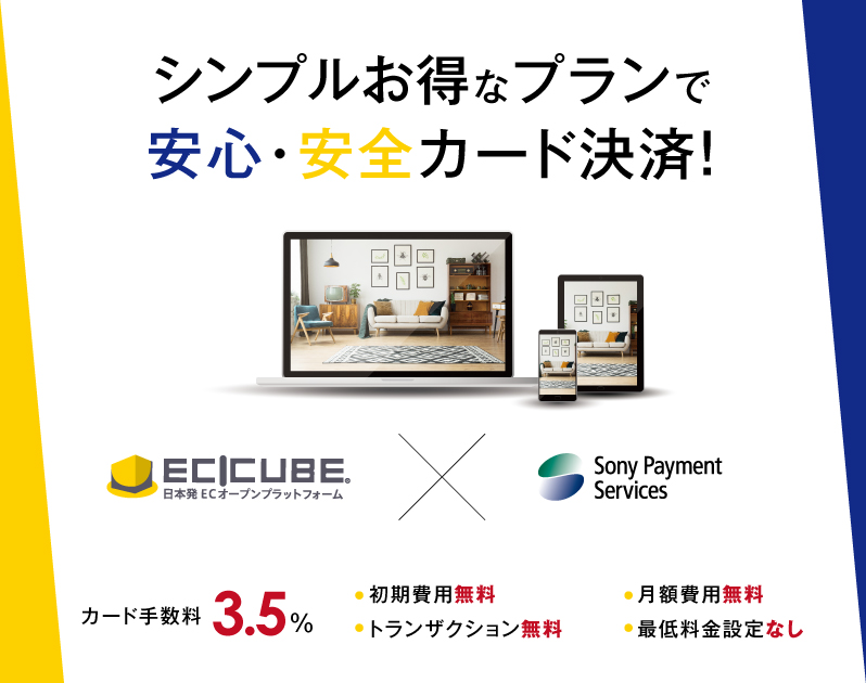 e-SCOTT Smart light for EC-CUBE決済モジュール(4系)