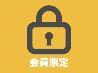 会員限定サイト(非公開サイト・...