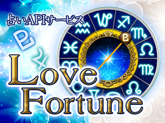 占いAPI『Love Fortune』
