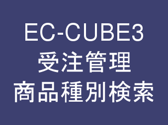 EC-CUBE 開発コミュニティ - フォーラム