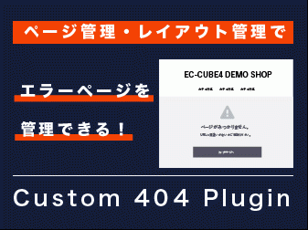 Custom 404 Plugin for EC-CUBE4