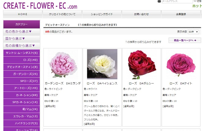 CREATE-FLOWER-EC.com