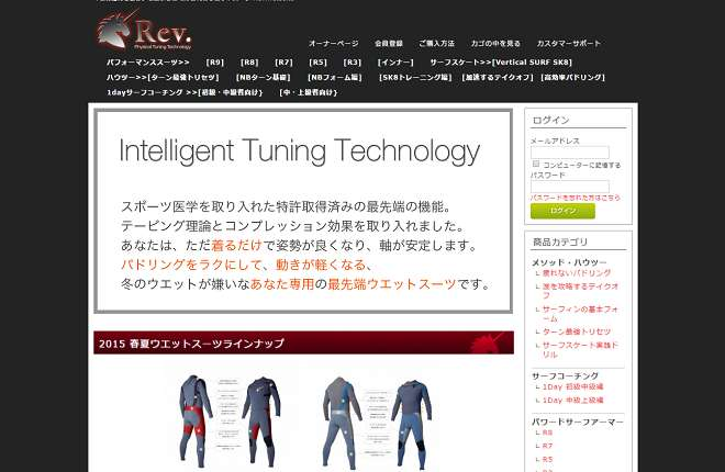 Rev.wetsuits Official Web Store