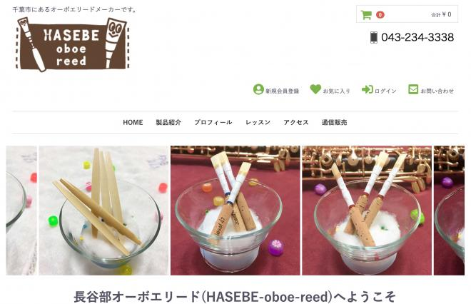 Hasebe-oboe-reed