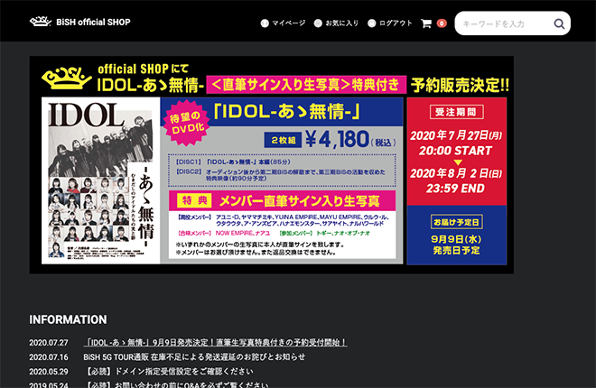 BiSH official SHOP