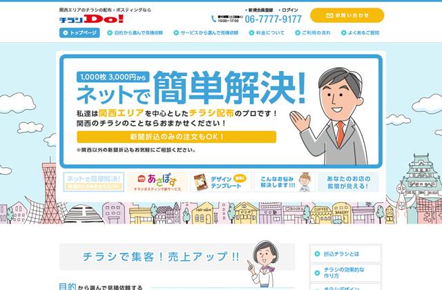 関西エリアのチラシ配布・ポスティングのECサイト 「チラシDo!」