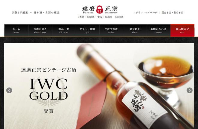 日本酒・古酒の蔵元 達磨正宗