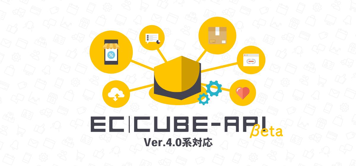 EC-CUBE4 API β版