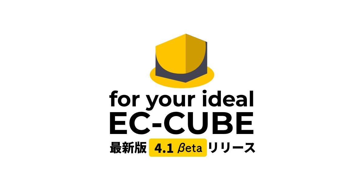 EC-CUBE 最新版 4.1 β リリース