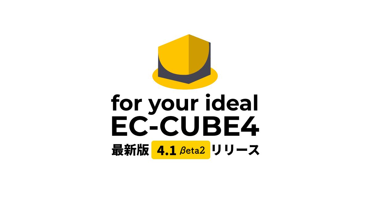 EC-CUBE 4.1 β2 リリース