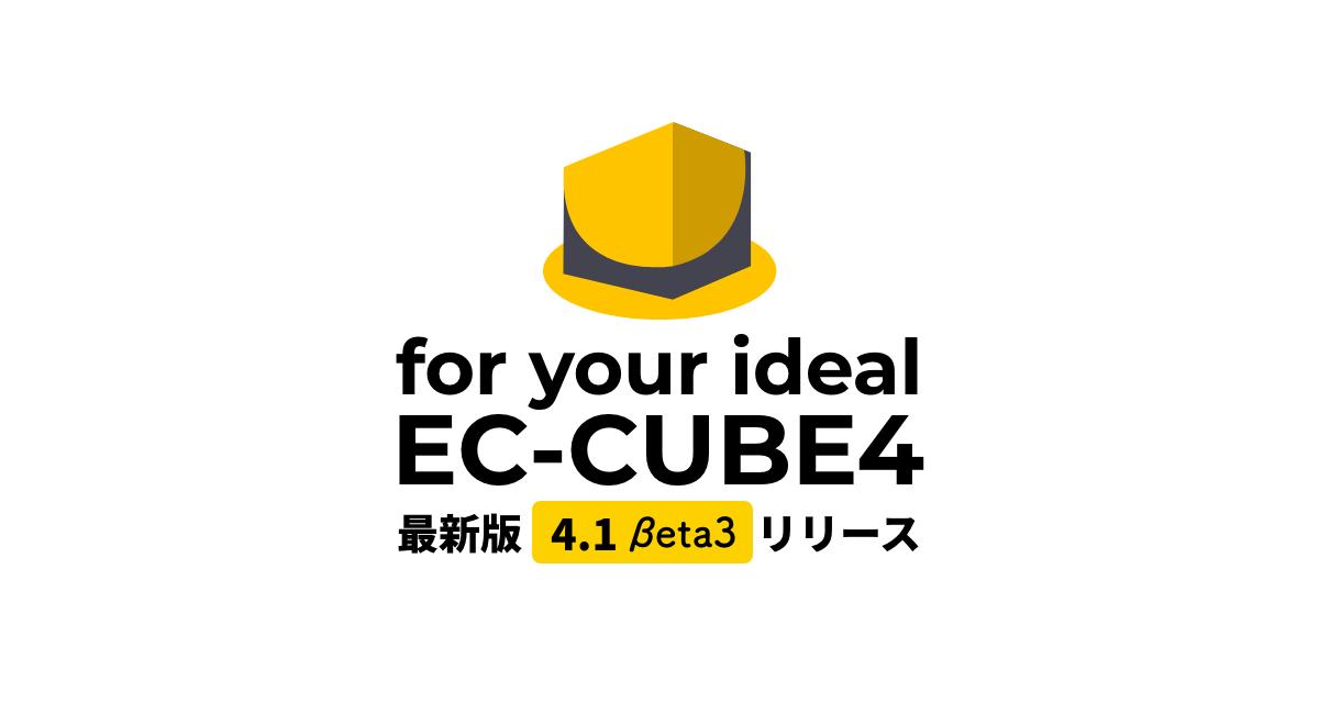 EC-CUBE 最新版 4.1 β3 リリース