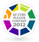 EC-CUBE PLUGIN CONTEST 2012