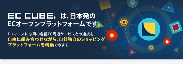 EC-CUBEは、日本発のECオープンプラットフォームです。Eコマースに必須の各種EC周辺サービスとの連携を自由に組み合わせながら、自社独自のショッピングプラットフォームを構築できます。
