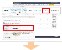 STEP2 EC-CUBE管理画面で設定