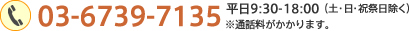 03-6739-7135 平日9:30-18:00 (土・日・祝祭日を除く)