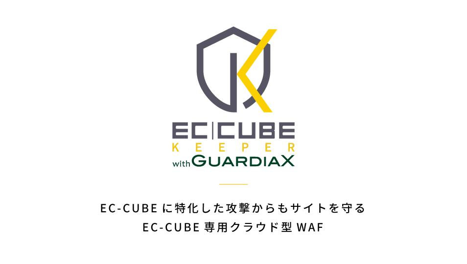 EC-CUBE KEEPER