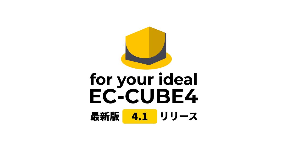 EC-CUBE 最新版 4.1 ダウンロード版リリース