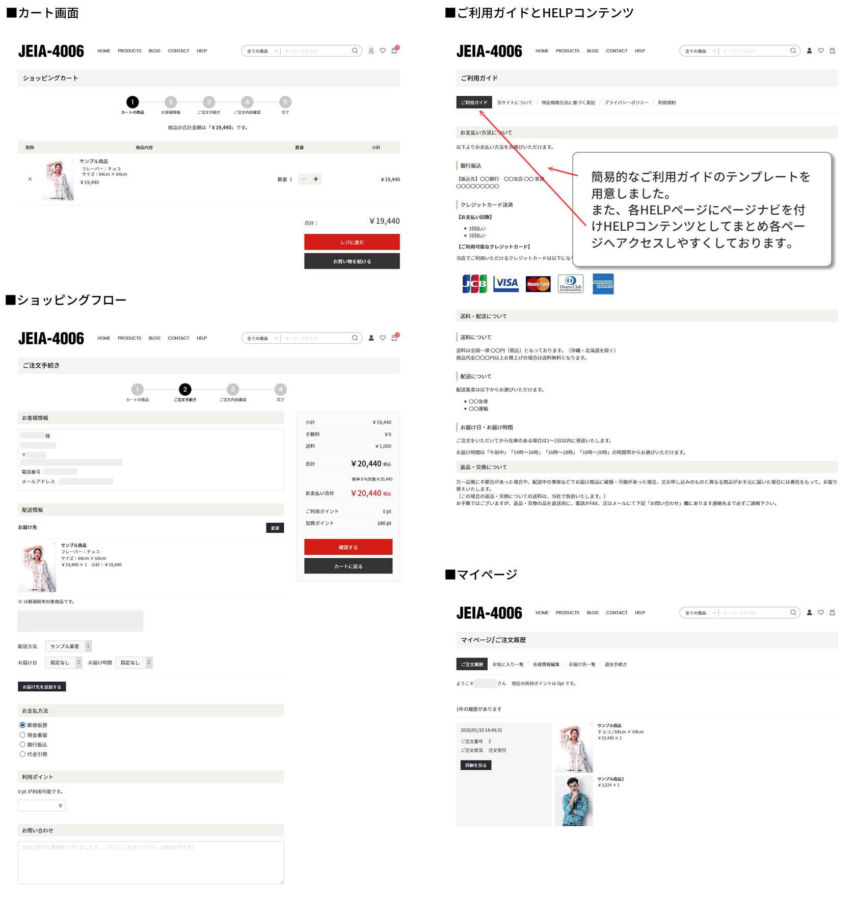 EC-CUBEレスポンシブWebデザインテンプレート No.JEIA4006(4.0.4)
